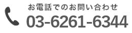 お電話でのお問い合わせ 03-6261-6344